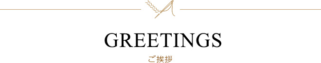 GREETINGS ご挨拶